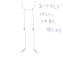 ズボンのはかせ方 個人的な絵の描き方とか