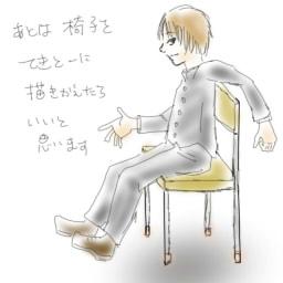 椅子に座れ 個人的な絵の描き方とか